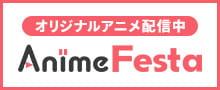 オリジナルアニメ配信中 AnimeFesta